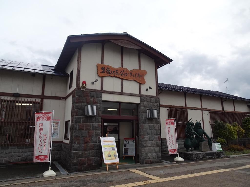 男鹿ステーションギャラリー(2020/1/12)