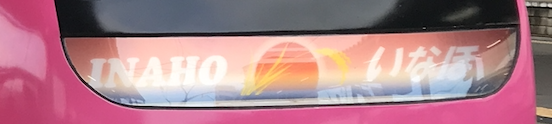 秋田駅で撮影したE653系ハマナス色のいなほ号HM(2020/1/13)