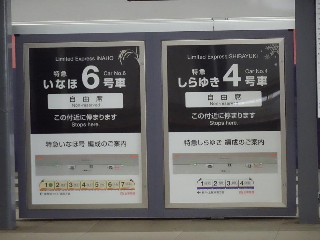 新潟駅5番線には、いなほ号だけでなくしらゆき号の乗車位置案内もある(2020/1/13)