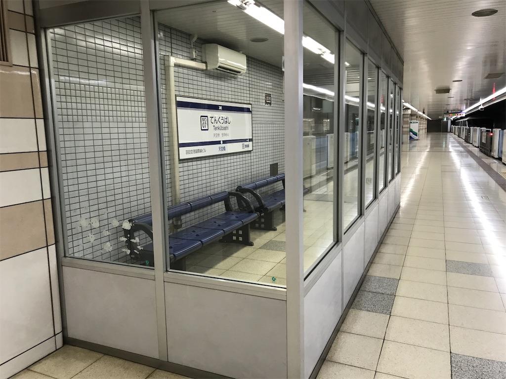 待合室内に駅名標がある東京モノレール天空橋駅(浜松町方面ホーム)(2020/1/25)