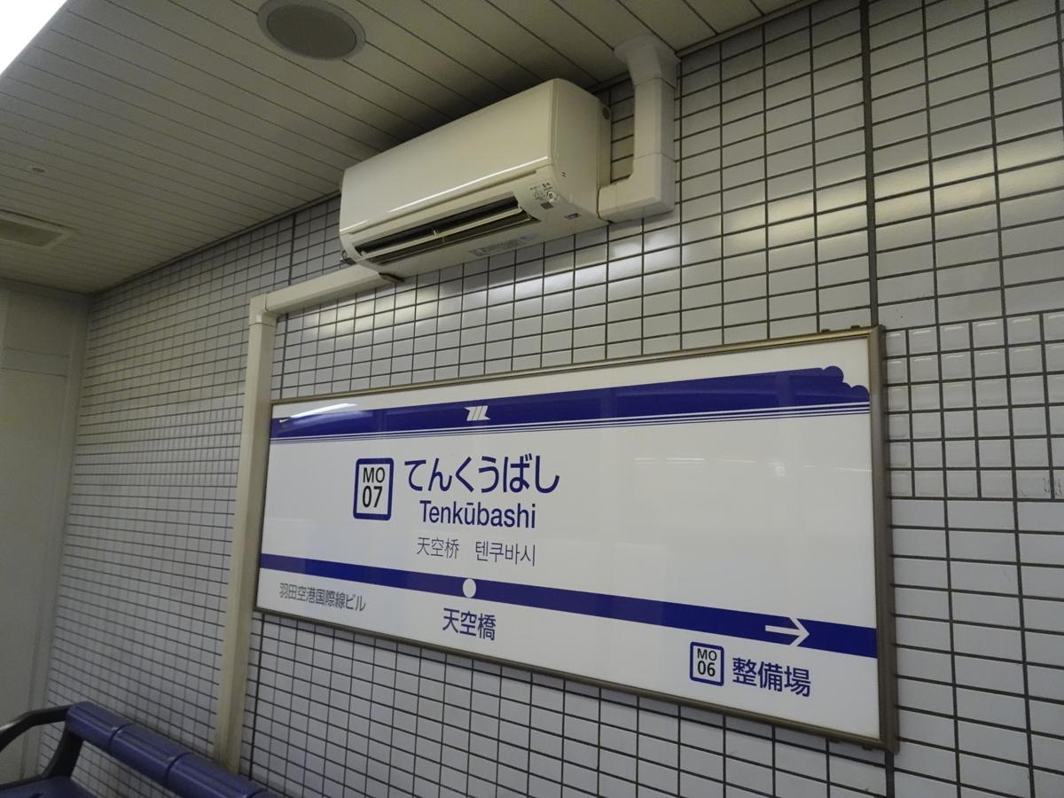天空橋駅待合室内の駅名標(2020/1/25)、その上にあるエアコン