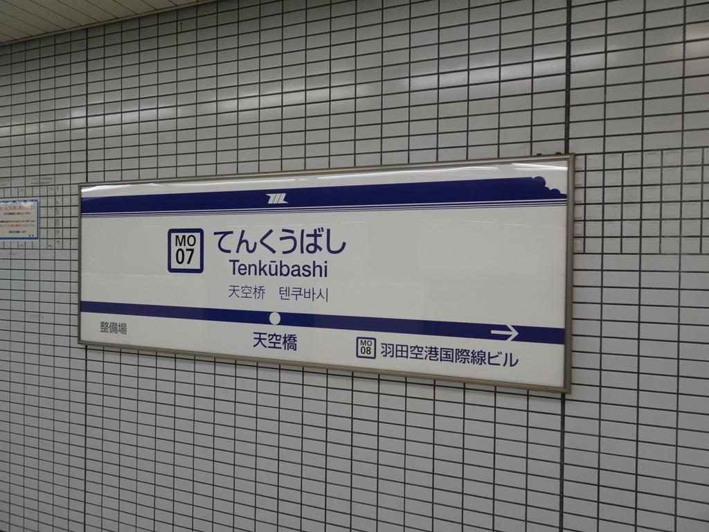 待合室のない羽田空港方面ホームの天空橋駅駅名標(2020/1/25)
