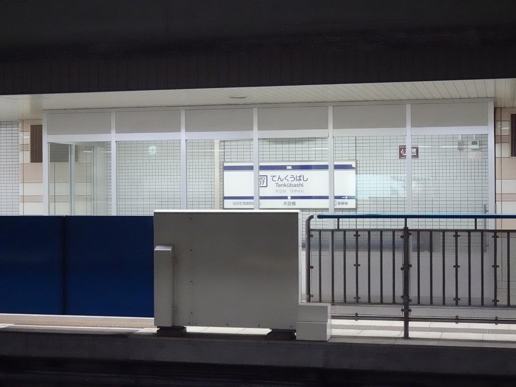 羽田空港方面から見渡した浜松町方面ホーム設置の待合室(2020/1/25)