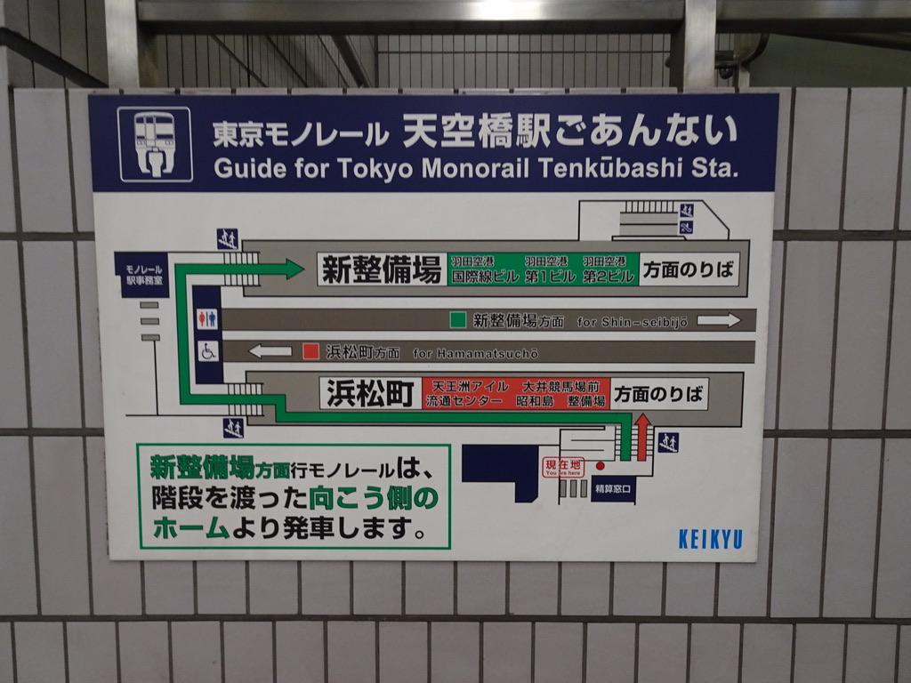 天空橋駅浜松町方面ホームに掲示されている案内図(2020/1/25)
