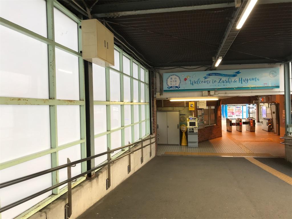 新逗子駅ホームから南口改札を望む(2020/1/25)