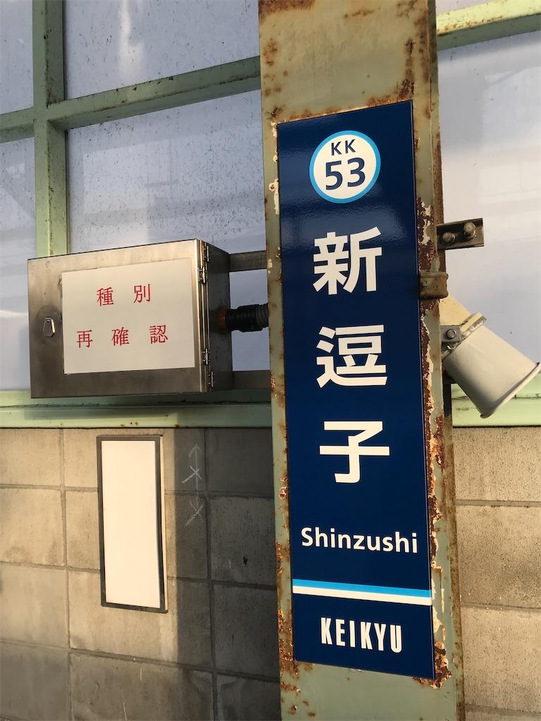 漢字で「新逗子」