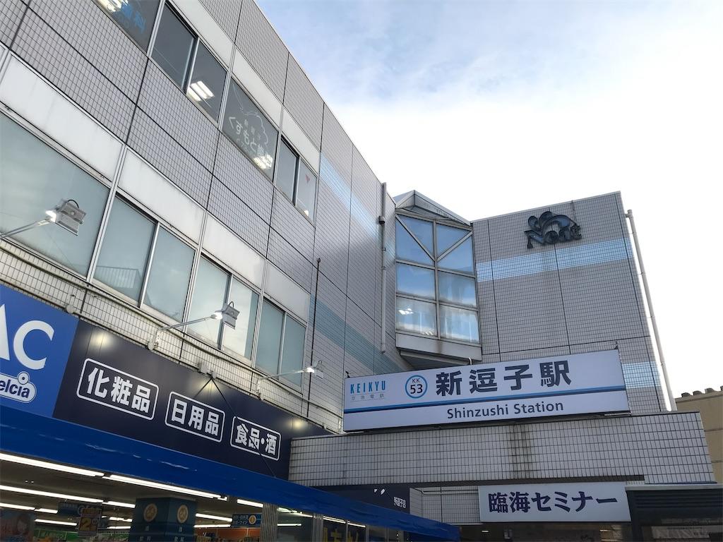 新逗子駅北口駅ビルの外観・神武寺寄り(2020/1/25)