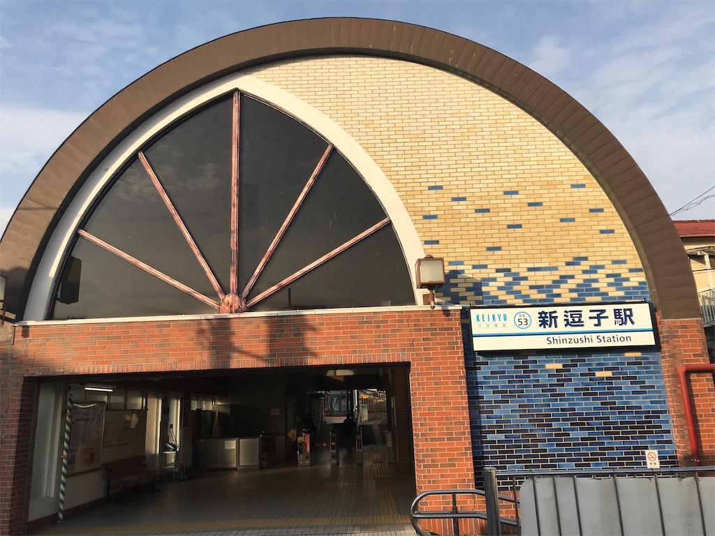 新逗子駅南口の外観(2020/1/25)