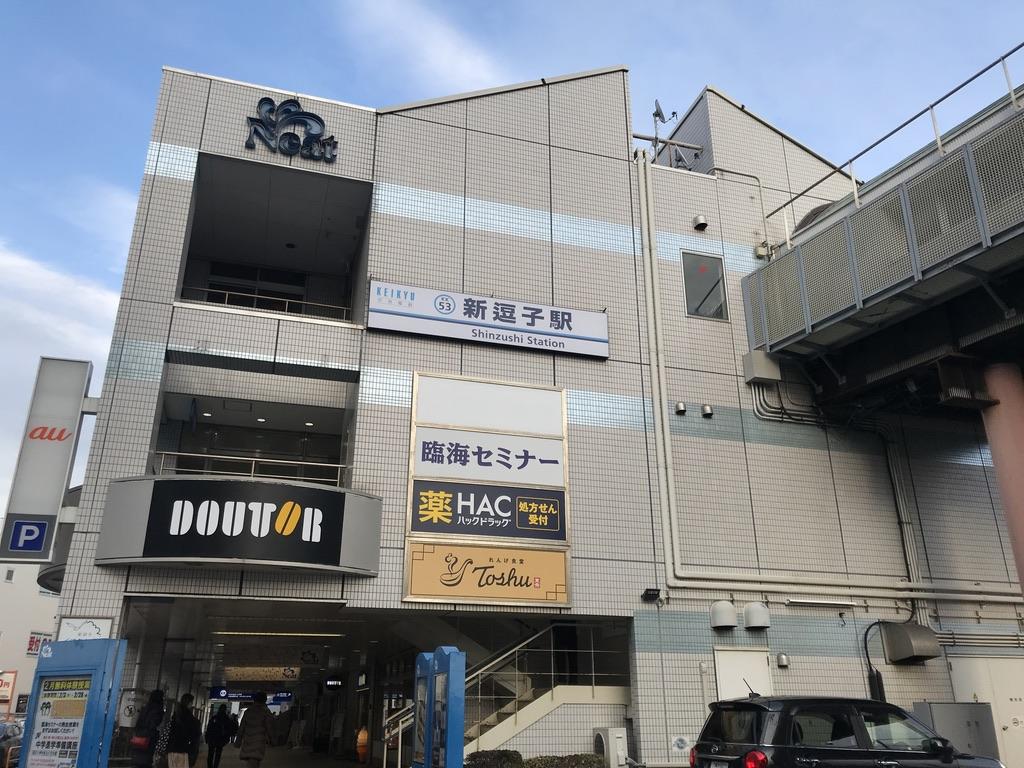 新逗子駅北口駅ビルの外観・ホーム寄り(2020/1/25)