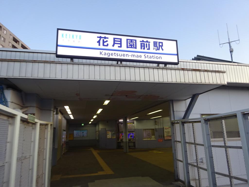 花月園前駅入口の看板(2019/11/16)