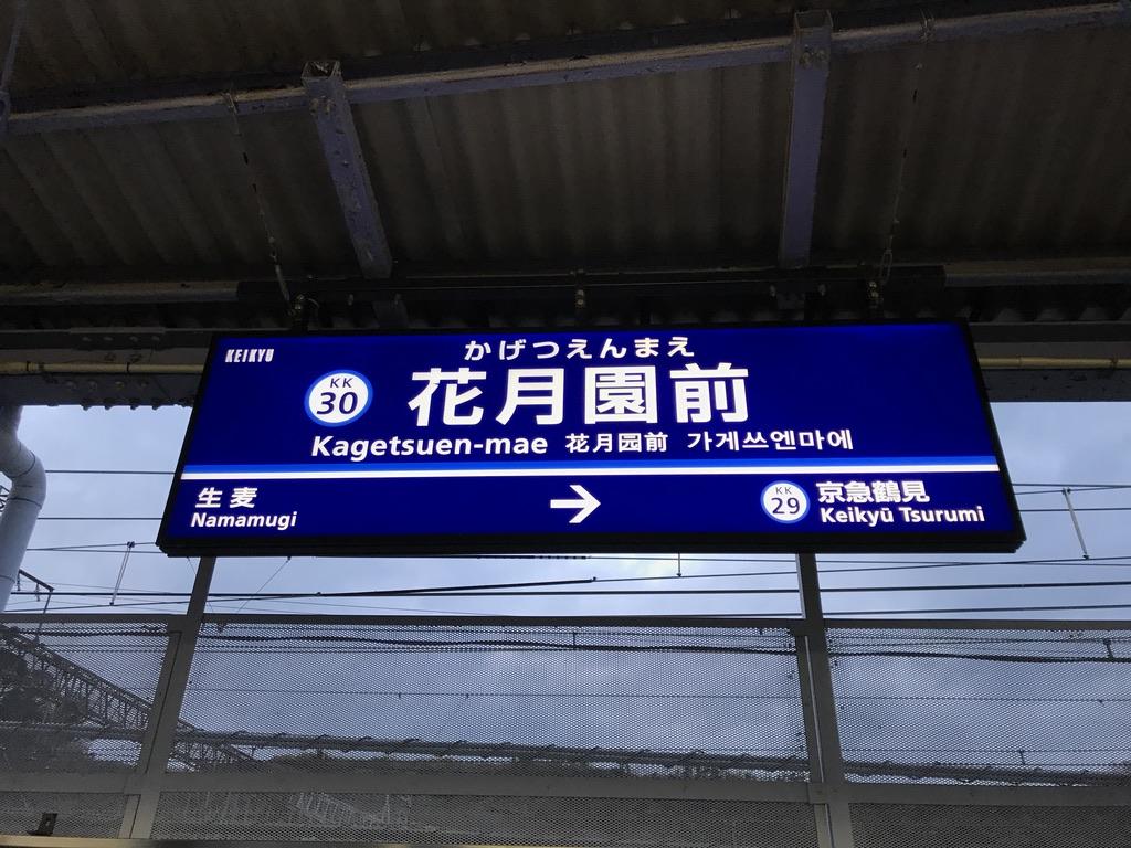 今のところ変化のない花月園前駅の駅名標(2020/1/19)