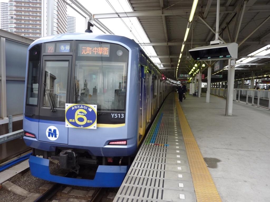 武蔵小杉駅に停車中の「みなとみらい線開業6周年」ヘッドマーク付きY513F(2010/3/2)