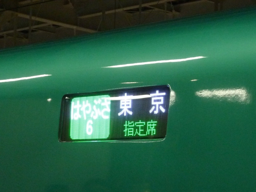E5系はやぶさ6号東京行きの行先表示(2011/3/5)
