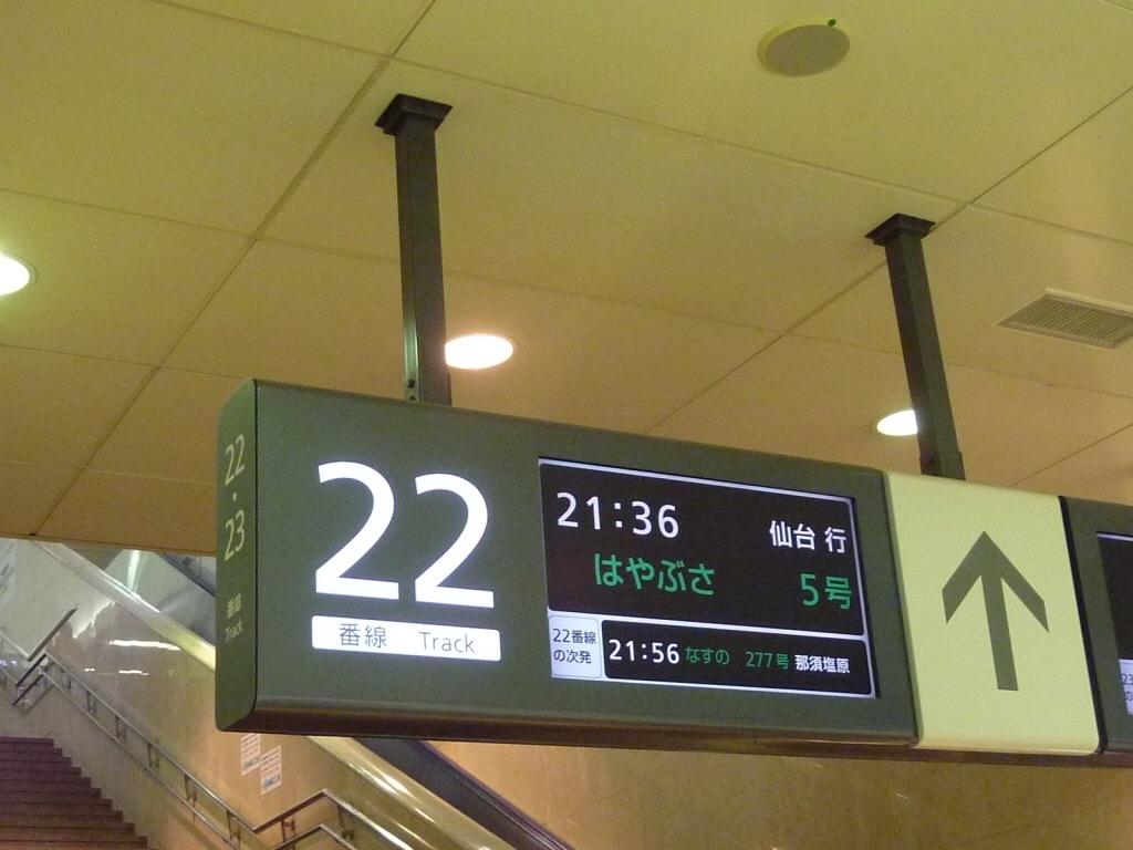東京駅新幹線改札内で表示された22番線はやぶさ5号発車案内(2011/3/5)