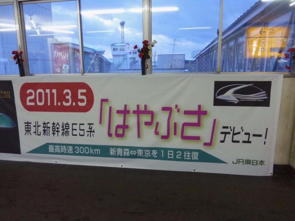 青森駅に掲示されていた東北新幹線E5系「はやぶさ」デビュー案内幕(2011/3/5)