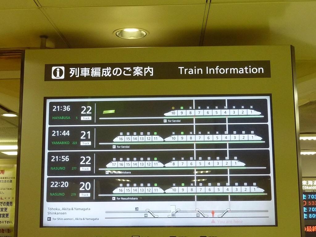 東京駅新幹線改札内で表示されたはやぶさ5号列車編成案内(2011/3/5)