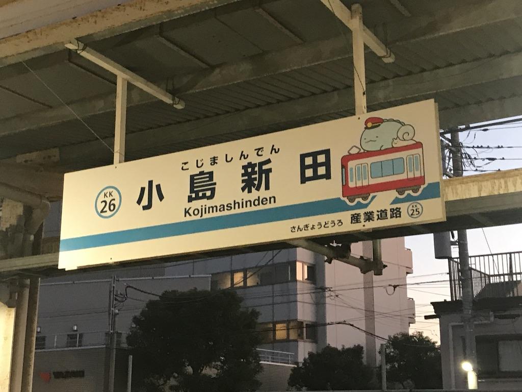 小島新田駅の駅名標(2020/1/3)