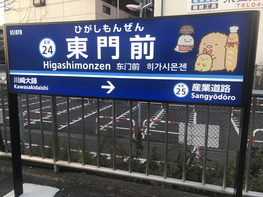 東門前駅の駅名標(2020/1/3)
