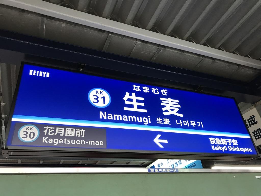 生麦駅の駅名標(2020/1/19)
