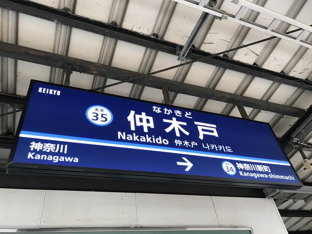 仲木戸駅の駅名標(2020/1/25)