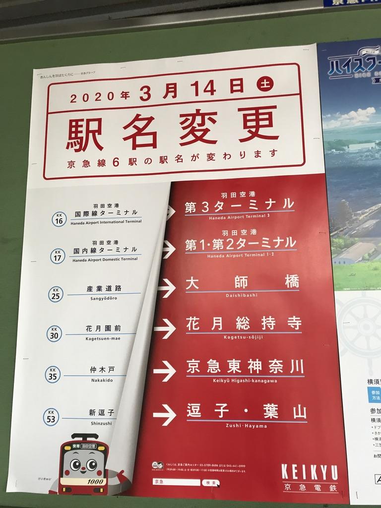 2020年3月14日京急駅名変更のポスター(2020/1/25・仲木戸駅掲示)