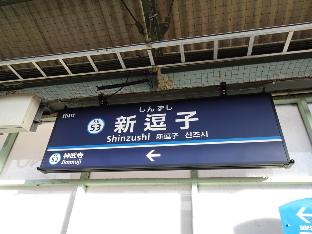 新逗子駅の駅名標(2020/1/25)