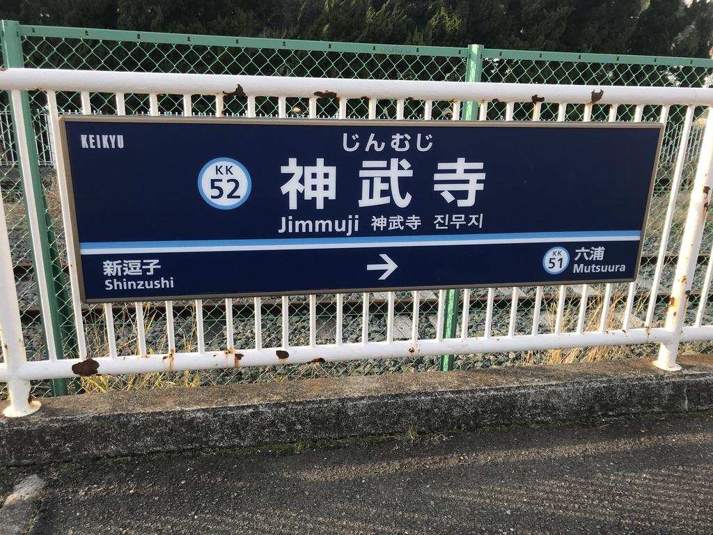 神武寺駅の駅名標(2020/1/25)