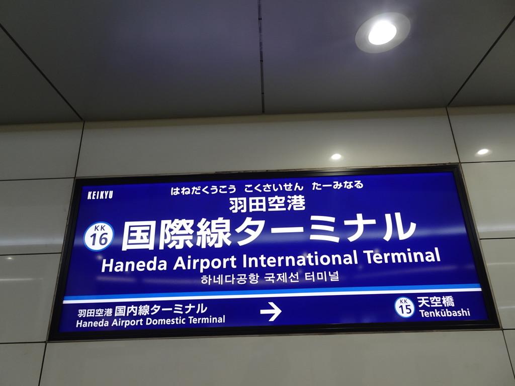羽田空港国際線ターミナル駅の駅名標・上り(2020/1/25)