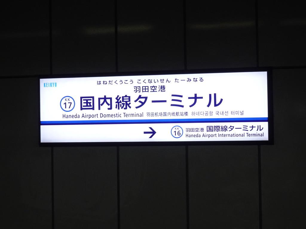 羽田空港国内線ターミナル駅の駅名標(2020/1/25)