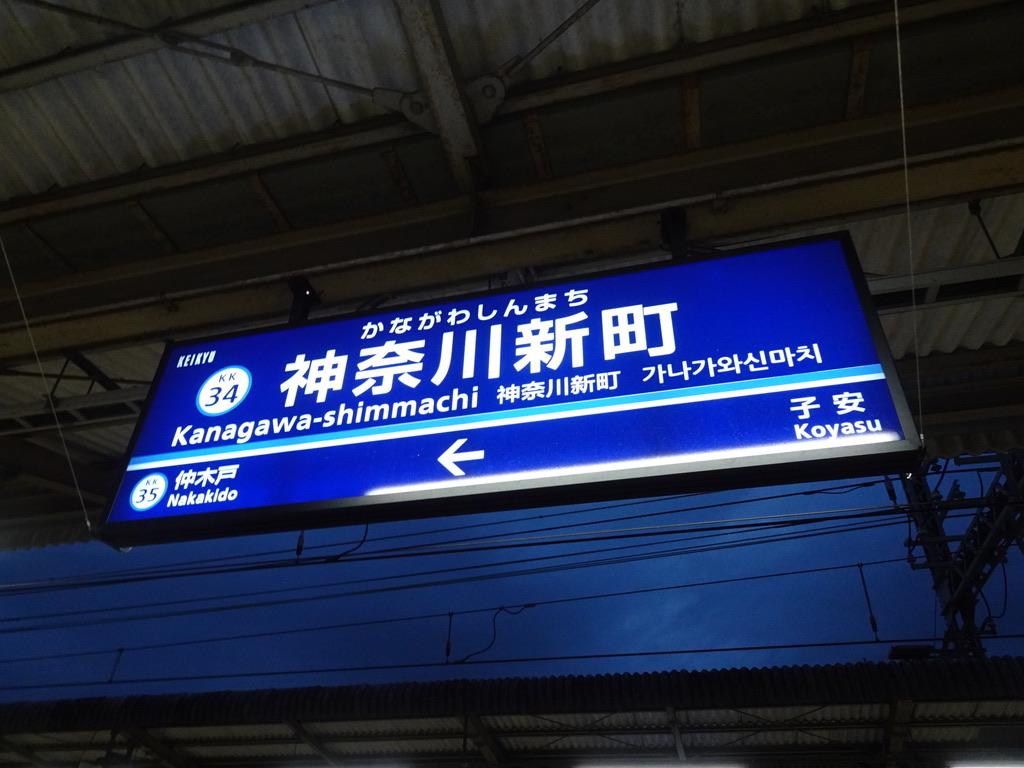 神奈川新町駅の駅名標(2020/1/19)