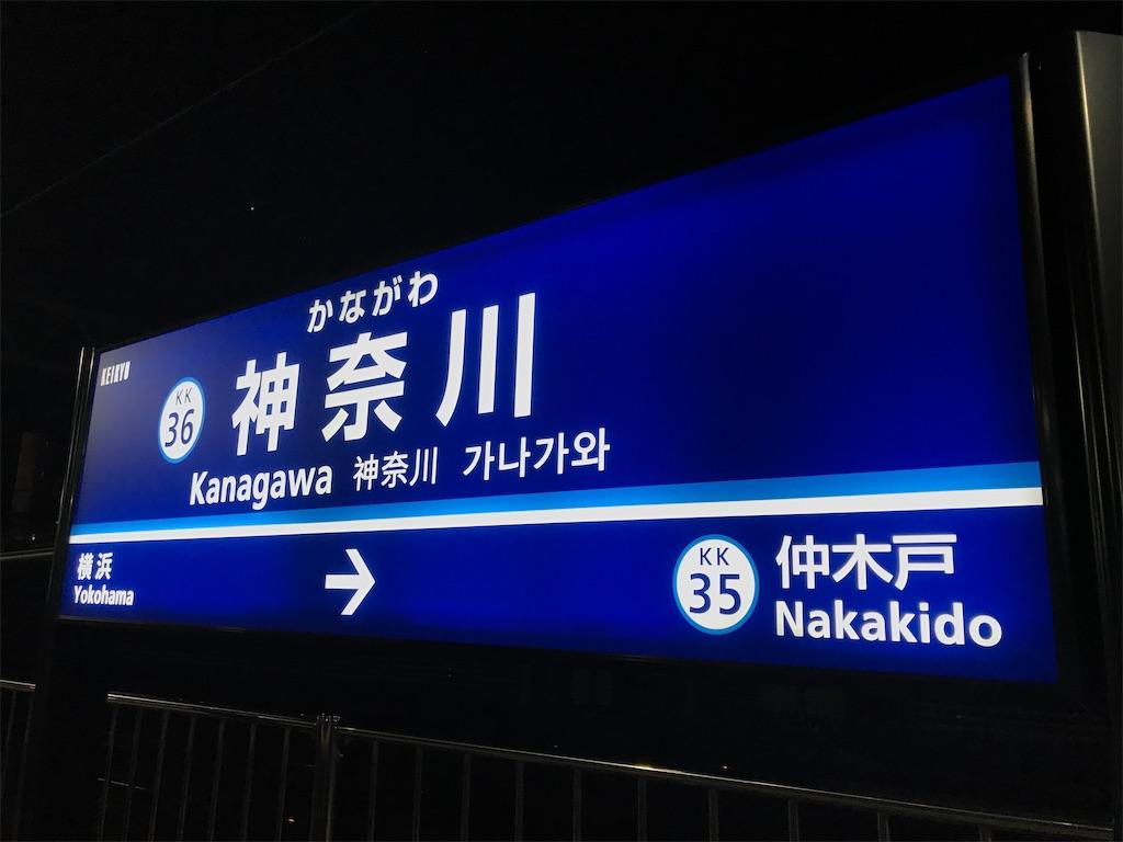 神奈川駅の駅名標(2020/2/5)