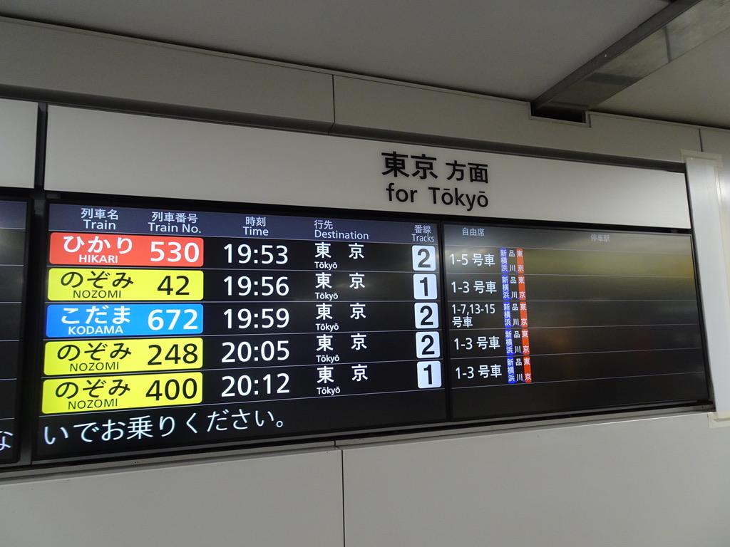 新横浜駅改札内にある東京方面の発車標(2020/2/5)