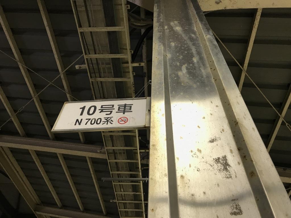 新横浜駅の停車位置案内 10号車(2020/2/5)