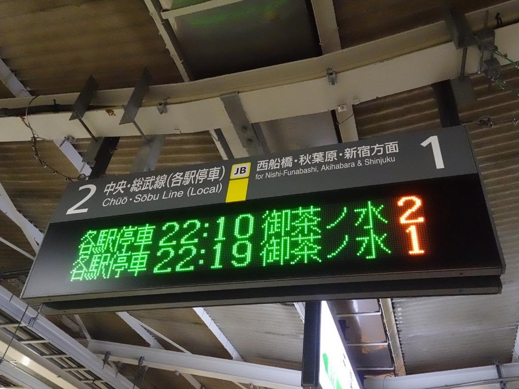 千葉発平日22時台以降は最長でも御茶ノ水止まりとなる