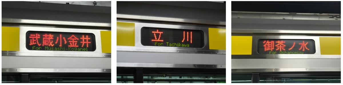 ダイヤ改正で見られなくなる黄帯E231系の行き先(武蔵小金井・立川・御茶ノ水)