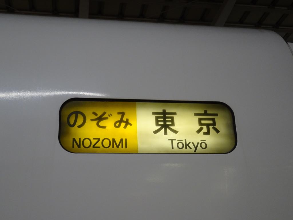のぞみ東京(2020/2/5)