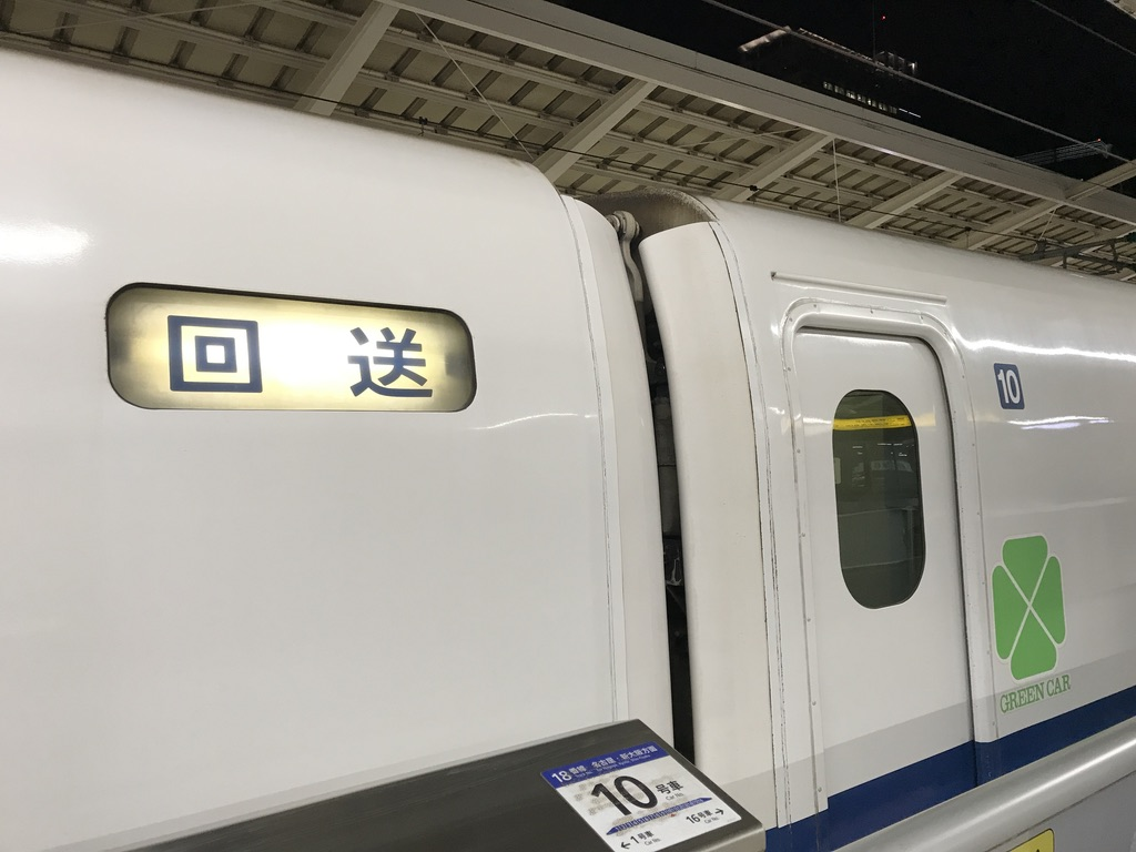 10号車ドア付近(2020/2/5)