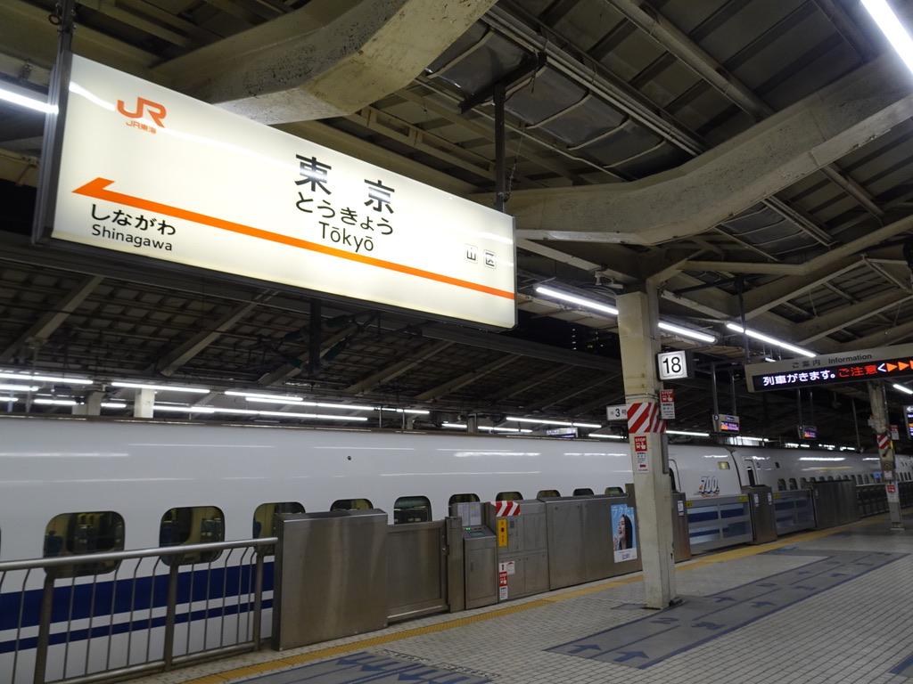 東京駅18番線からまもなく発車する700系回送列車(2020/2/5)