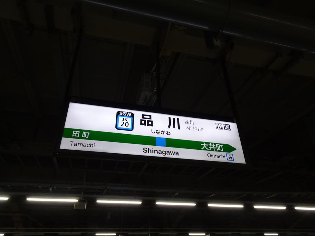 5番線(南行)には今まで通り?の駅名標も存在(2020/2/7)