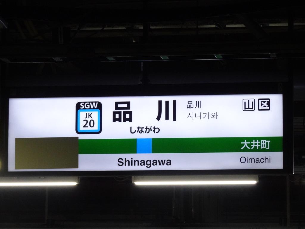 今は使用されていない3番線ホームの駅名標(2020/2/7)