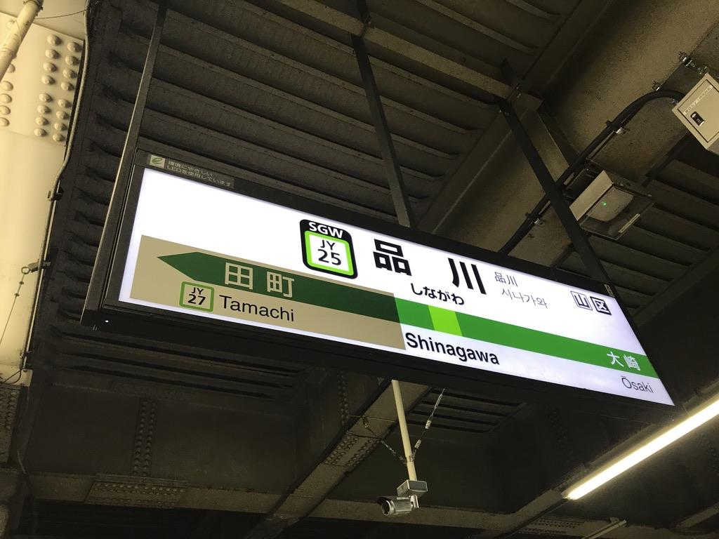既にシールが貼られた状態の山手線1番線(内回り)駅名標(2020/2/7)