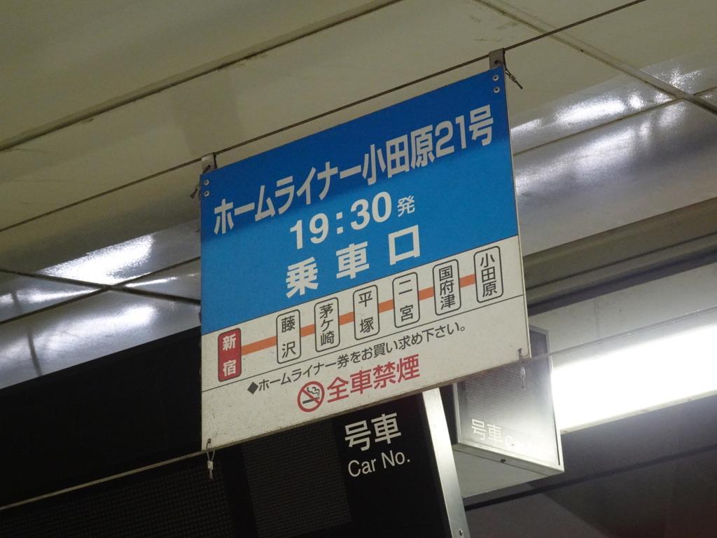 新宿駅5番線のホームライナー小田原21号乗車口案内(2020/2/10)