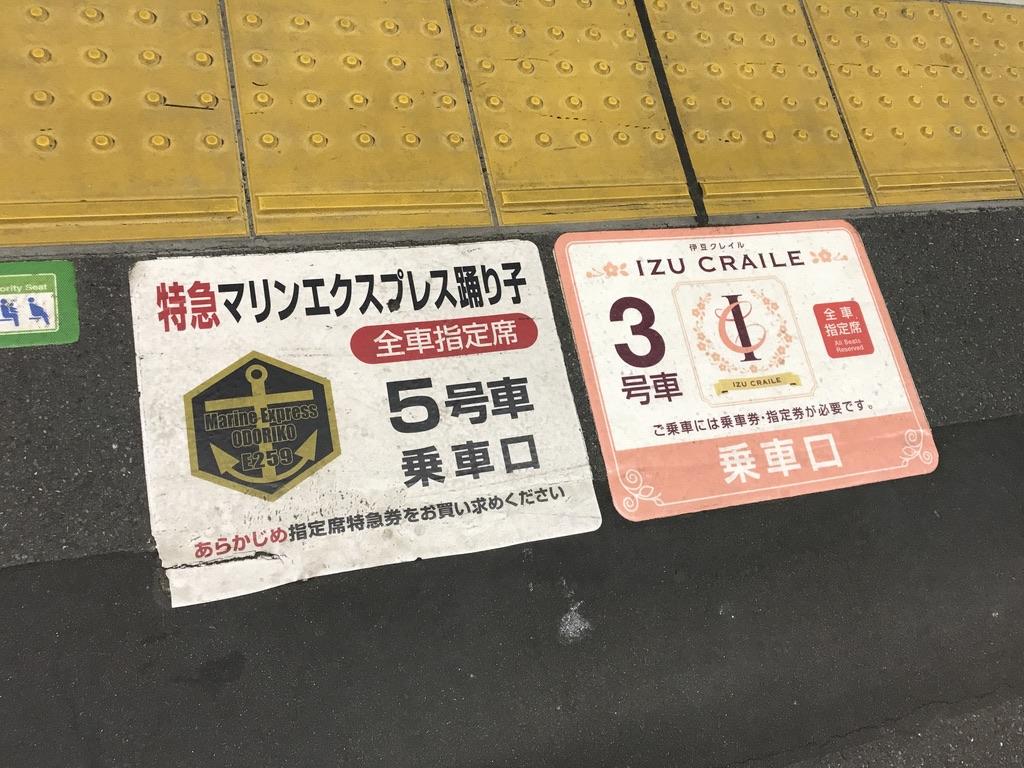 マリンエクスプレス 踊り子・伊豆クレイルの乗車位置案内(2020/2/10・熱海駅2番線)