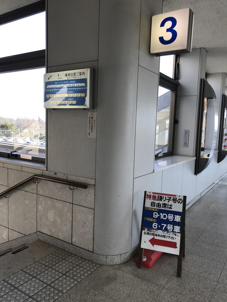伊豆高原駅3番線の特急乗車位置案内(2020/2/11)