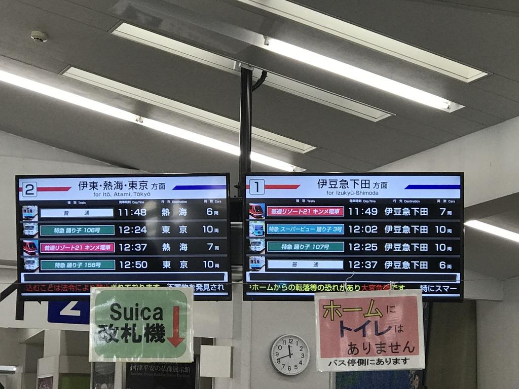河津駅の発車案内表示(2020/2/11)