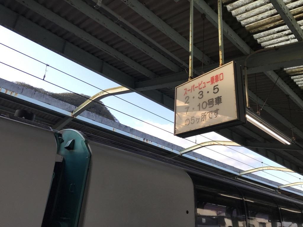 伊豆急下田駅1番線のスーパービュー乗車位置案内(2020/2/11)
