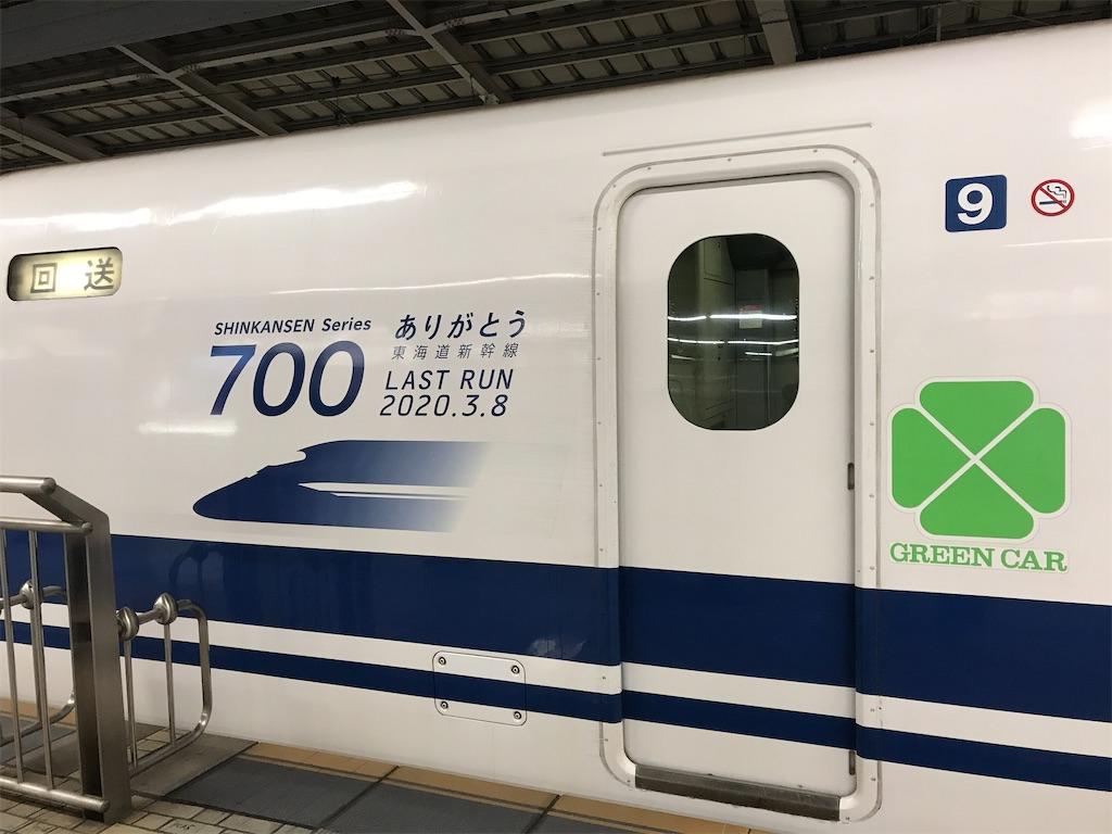 700系引退記念装飾(2020/2/16)