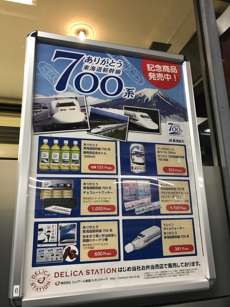 新大阪駅21・22番線ホーム上の売店に掲示されている「ありがとう東海道新幹線700系」引退記念商品のメニュー(2020/2/16)