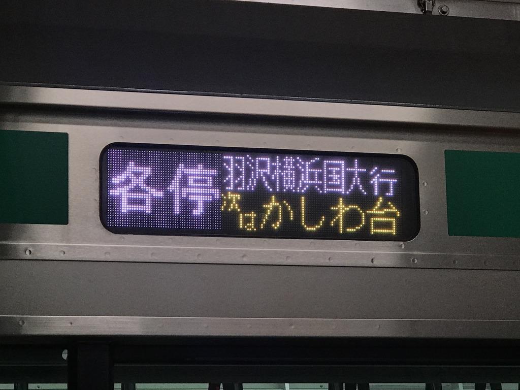 E233系羽沢横浜国大行き側面行先表示・日本語(2020/1/21)