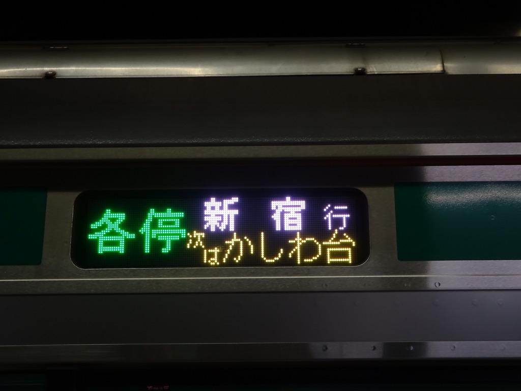 E233系新宿行き